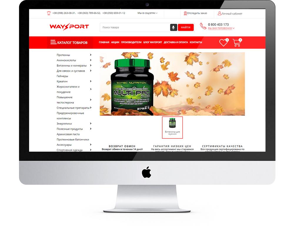 icreative.com.ua_waysport_iMac_big