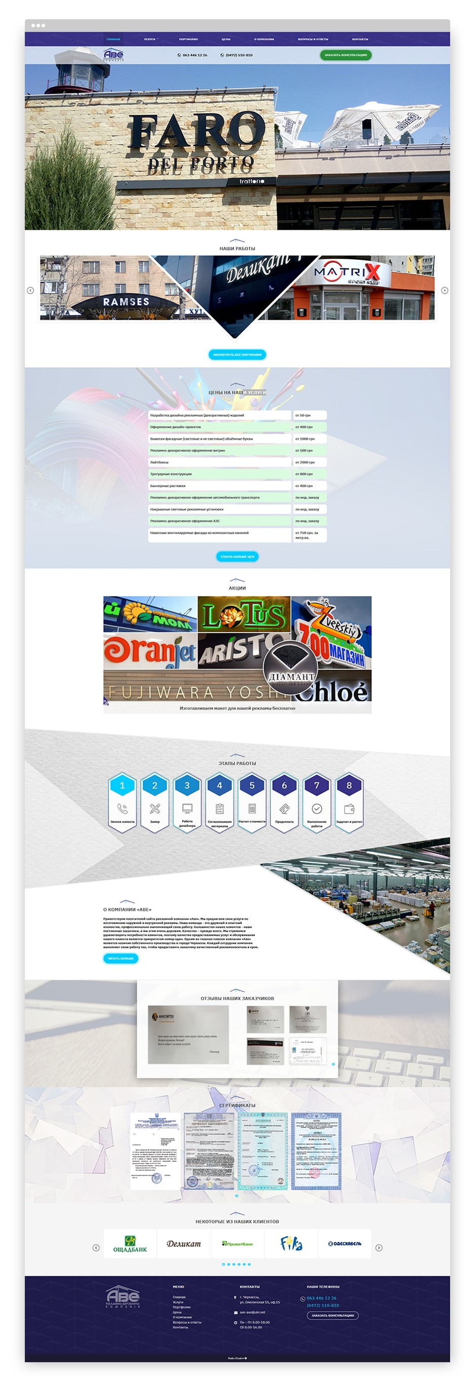 icreative.com.ua_ave_portfolio_1