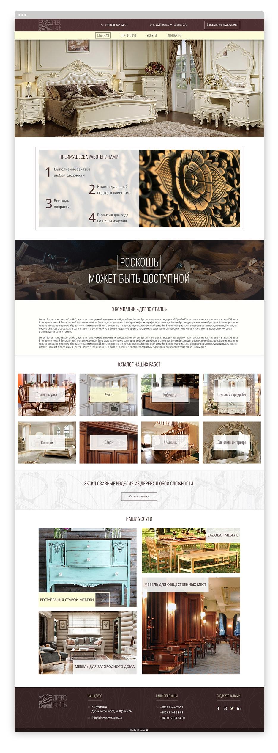 icreative.com.ua_drevo_style_portfolio_1