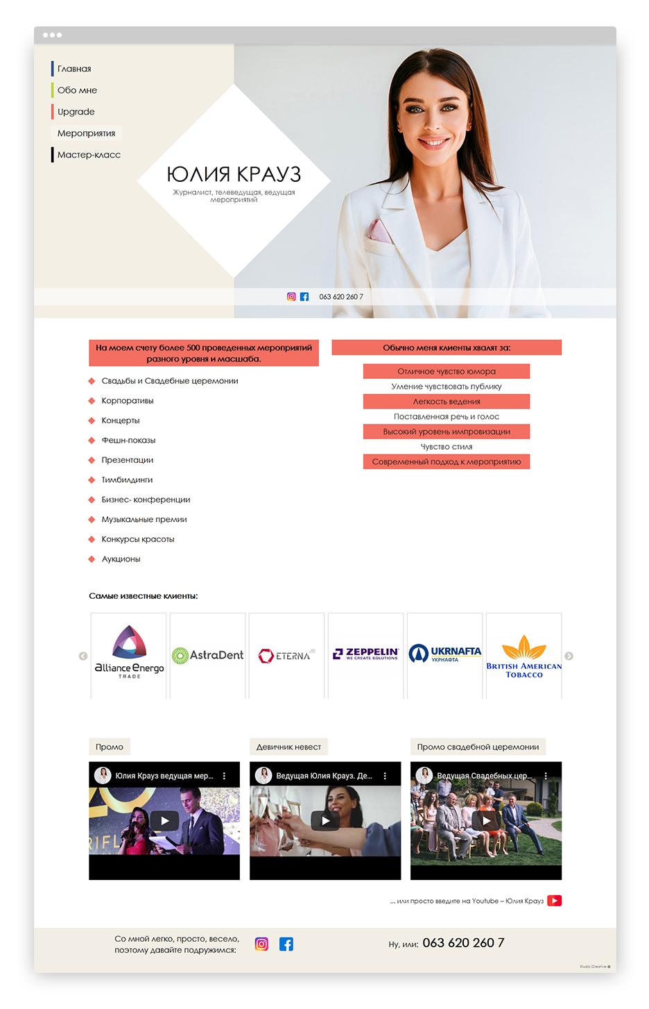 icreative.com.ua_krauz_portfolio_2