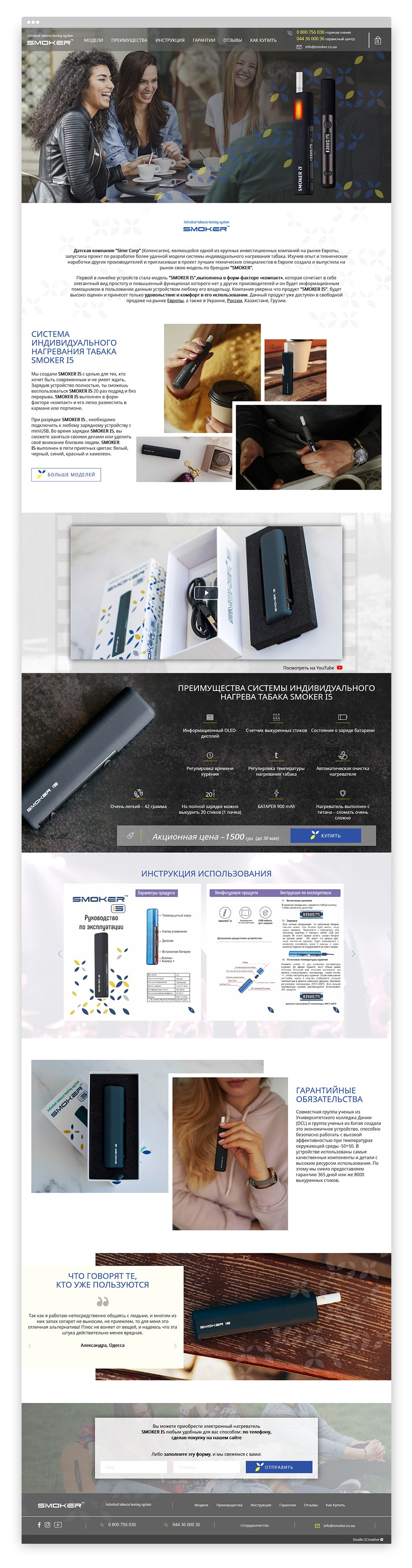 icreative.com.ua_smoker_portfolio