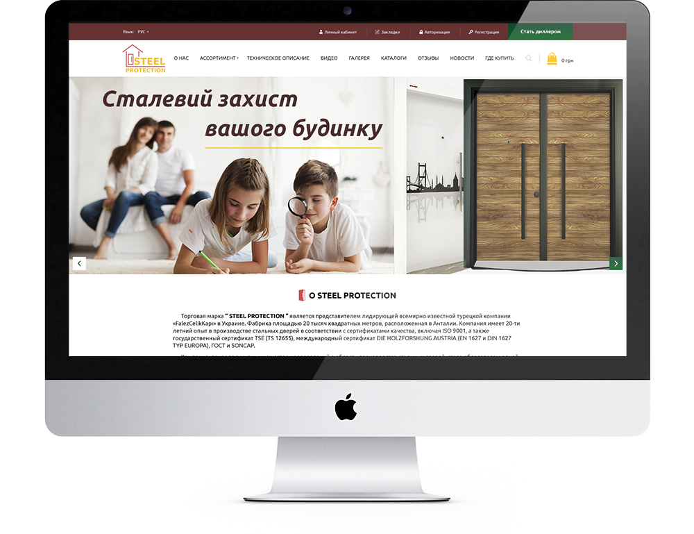 icreative.com.ua_steel_protection_iMac_big