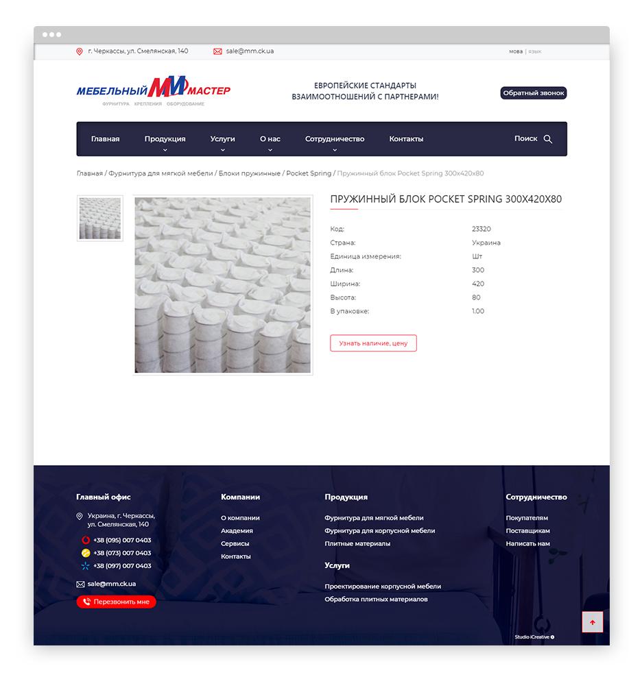 icreative.com.ua_btb_portfolio_3