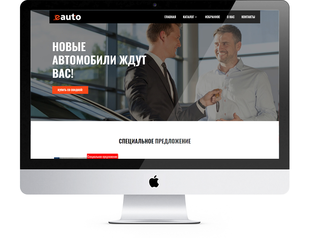 icreative.com.ua_e-auto_iMac_big