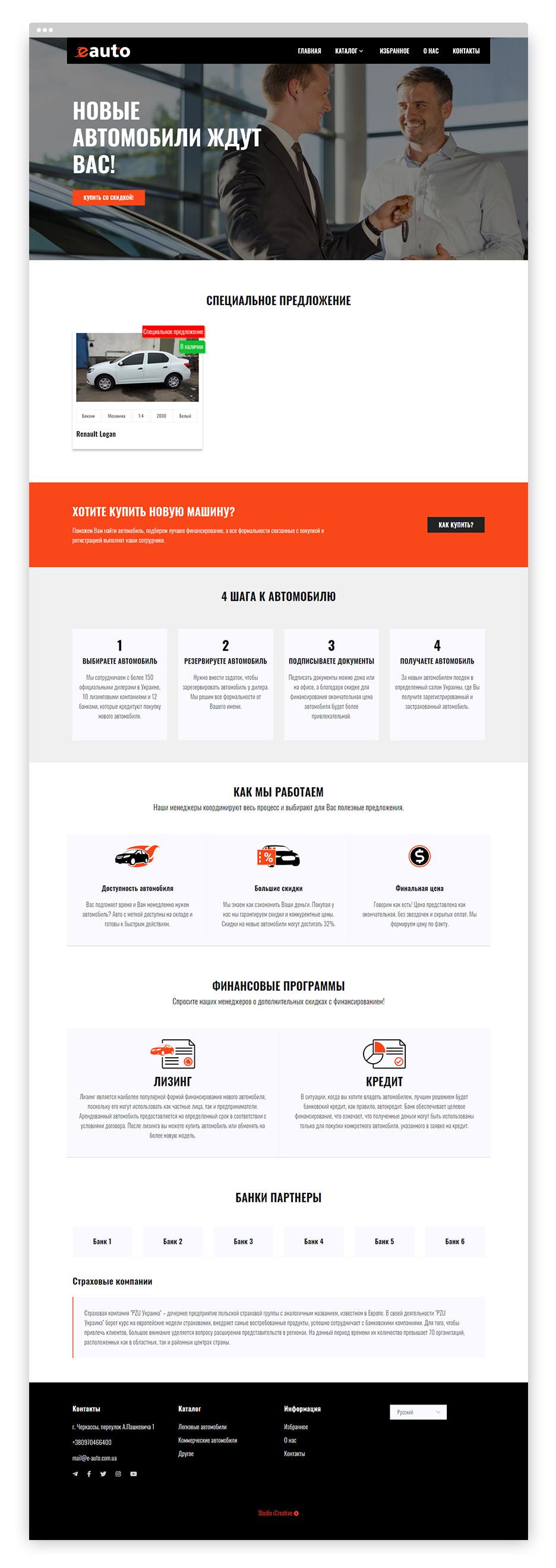 icreative.com.ua_e-auto_portfolio_1