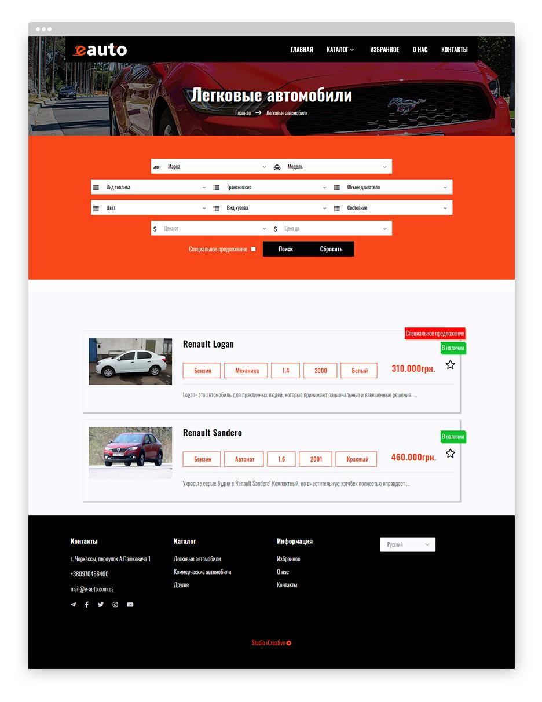 icreative.com.ua_e-auto_portfolio_2