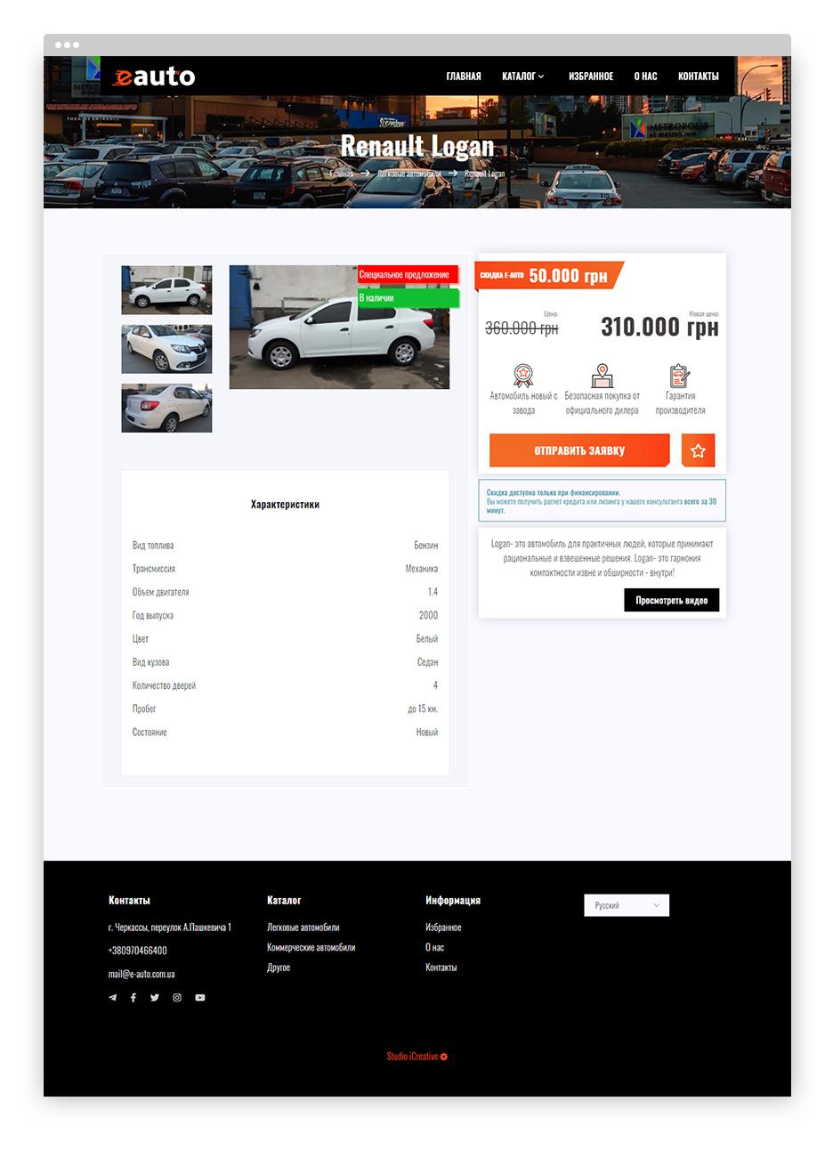 icreative.com.ua_e-auto_portfolio_3