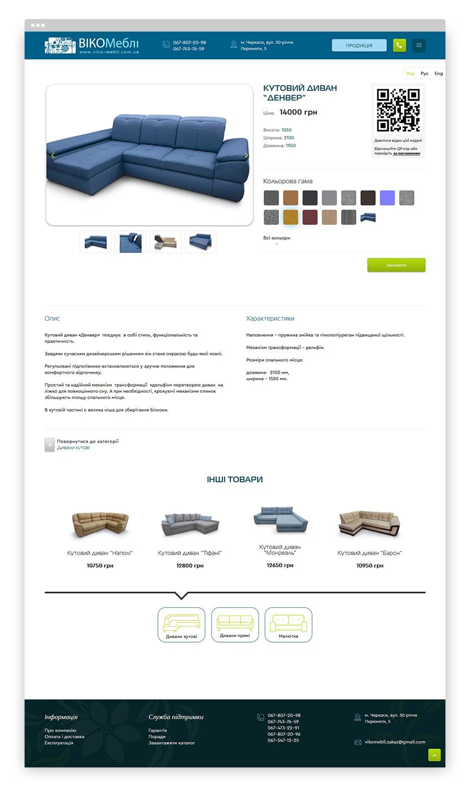 icreative.com.ua_vika_mebli_portfolio_2