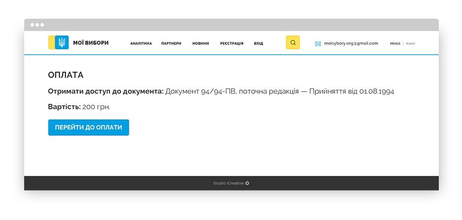 icreative.com.ua_moivybory_11
